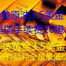 江苏南京恒指期货手续费总部低价图片