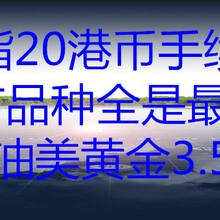 南京恒指期货手续费总部低价图片