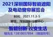 2021深圳國際智能遮陽及電動窗簾展覽會