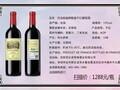 信阳红酒批发货源,红酒厂家信阳招商图片
