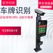 车牌识别停车场系统收费一体机自动智能摄像机广告道闸车牌识别