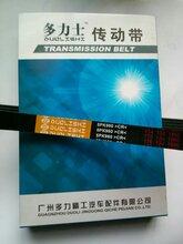 广州多力精工汽车传动带汽车传动带规格齐全图片