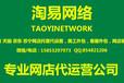 扬州网店代运营专业运营团队认证服务商