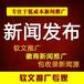 门户网站新闻发稿瑞丽,搜狐时尚,新浪时尚新闻稿发布