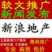 腾讯家居凤凰居悦中国房产网新闻发稿家居建材家电软文代发