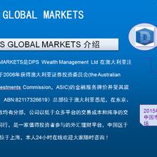外汇平台开户澳洲DPS全球外汇诚招代理!