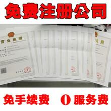 2天注册龙华民治公司0元注册公司变更税务咨询老账友不通过不收费
