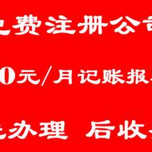 2天注册福田梅林公司0元代办记账报税餐饮许可老账友收执照后付款