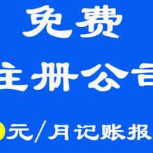 深圳福田公司注册哪里好肯定选老账友免费注册老账友先取执照后付费