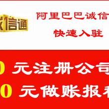 2天注册深圳福永公司0元代办工商年报税务咨询老账友十五年财税经验