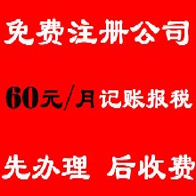 2天注册深圳平湖公司0元代办验资开户商标注册老账友15年行业经验