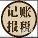 海寧許村本地公司注冊快速拿執照包刻章、代理記賬一條龍服務