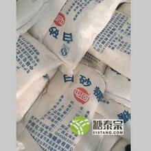 糖泰宗桂花白砂糖供应_果汁白砂糖批发图片