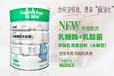 和天然生物创新推出中国首款乳糖酶配方奶粉