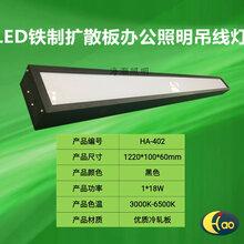 铝型材办公吊线灯铝材办公灯HA-3系列室内照明灯具图片