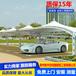 厂家大量销售双排单排膜结构车棚免费定制设计测量安装
