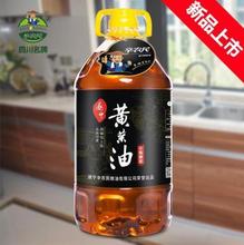 遂宁黄菜油小榨原浆四川菜籽油批发菜籽油厂家直销图片