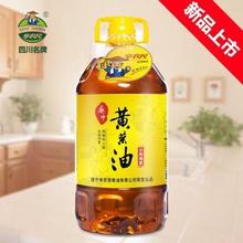 遂宁黄菜油小榨纯香四川菜籽油厂家直销菜籽油批发图片