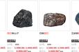 陨石最近拍卖市场价格