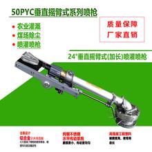 德龙50PYC24°(加长)喷雾喷头农业灌溉低价促销图片