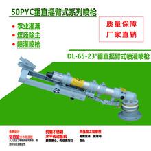 供应德龙23°50PYC灌溉喷枪喷头哪家专业图片