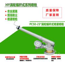 供应德龙23°P-50涡轮涡杆灌溉喷枪喷头行业领先图片