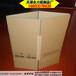 定制加工通用物流包装纸箱百货食品瓦楞纸盒