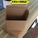 包装飞机盒搬家箱天津厂家定做批发快递瓦楞邮政纸箱