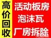 武汉二手活动板房回收哪家公司好133-4998-4410回收价格高专业的团队为您服务