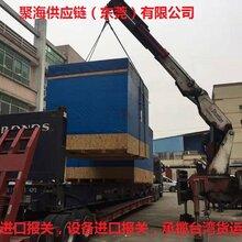 南城報關公司完成虎門港半導體封裝設備進口報關業務