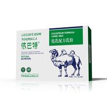 駱駝奶粉招商圖片