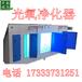 出售光氧催化废气处理设备UV光解废气净化器有机废气处理环保设备