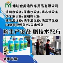 汽车防冻液设备机器多少钱。