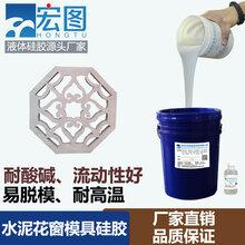 水泥花窗模具硅胶缩合型液态rtv硅橡胶耐酸碱水泥制品模具硅胶