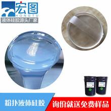 硅胶粉扑原材料高透明粘性好液体硅橡胶环保无毒无味液态硅胶