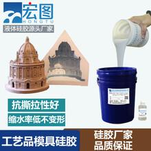 液体模具硅胶厂家树脂工艺品模具硅橡胶白色模具rtv硅橡胶批发