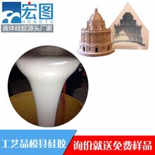 树脂工艺品模具硅胶厂家直销耐高温翻模专用液态硅橡胶液体硅胶