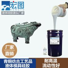 仿古青铜工艺品液态模具硅胶耐高温烟涧青铜模具硅橡胶