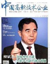 科技期刊《中国高新技术企业》期刊发表多久见刊?杂志有双刊号吗?