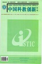 征稿启事《中国科教创新导刊》期刊收录上什么网站?杂志的版面费是多少