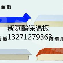 聚氨酯保温板聚氨酯复合板_聚氨酯夹芯板_聚氨酯冷库板图片