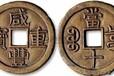 吉林哪里现金收购古董古钱币当天出手