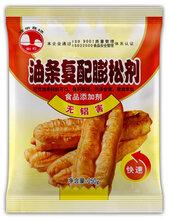 食品添加剂厂家,泡打粉膨松剂企业直销批发供应
