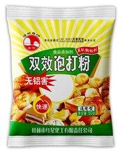 上海食品添加剂泡打粉膨松剂厂家招商批发销售