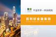 香港百利好平台火爆招商