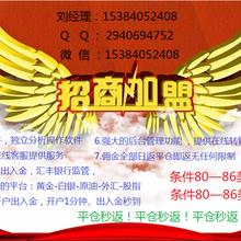 晋峰环球代理招商加盟图片