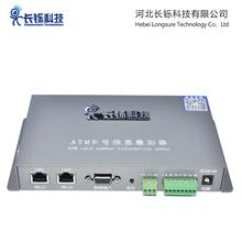 河北长铄科技LS-WA02ATM机卡号信息叠加器