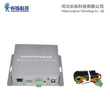 河北长铄科技LS-TH02网络温湿度叠加器