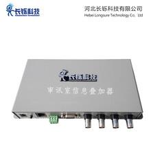 河北长铄科技LS-SX01审讯室叠加器