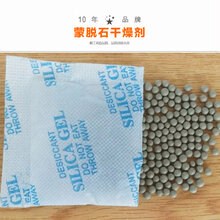 廠家供應礦物干燥劑2g復合紙英文包裝服裝鞋帽箱包手袋皮革防潮